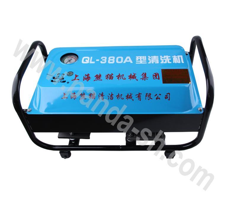 ql-380a高压清洗机_上海熊猫清洁机械有限公司—上海